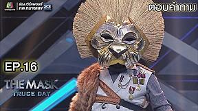 ถามตอบหน้ากากราชสีห์ | EP.16 | THE MASK PROJECT A