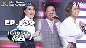I Can See Your Voice -TH | EP.139 | สาว สาว สาว | 17 ต.ค. 61[3\/6]