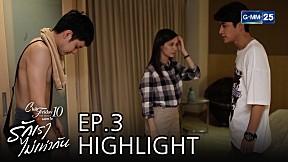 Highlight Club Friday The Series 10 รักนอกใจ ตอน รักเราไม่เท่ากัน EP.3