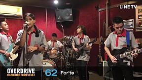 Overdrive Youth Band Contest #1 หมายเลข 62