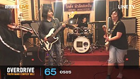 Overdrive Youth Band Contest #1 หมายเลข 65