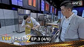 TOP CHEF THAILAND 2 | EP.3 (4\/6)