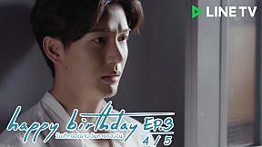 happy birthday วันเกิดของนาย วันตายของฉัน | EP.3 [4\/5]