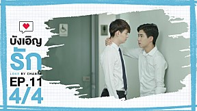 Love By Chance   EP.11 [4\/4]