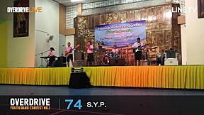 Overdrive Youth Band Contest #1 หมายเลข 74