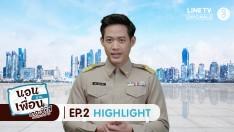 ผอ.ตู่ พบประชาชน | Highlight | นอนบ้านเพื่อนเดอะซีรีส์ ภาคไทยแลนด์ 4.0 EP.2