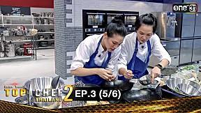 TOP CHEF THAILAND 2 | EP.3 (5\/6)