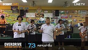 Overdrive Youth Band Contest #1 หมายเลข 73