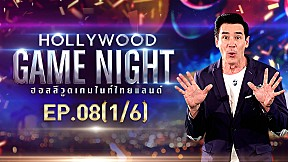 HOLLYWOOD GAME NIGHT THAILAND SS2   EP.8 [1\/6]