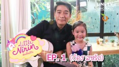 Little Nirin | EP.1 | Kong Saharat [FULL]