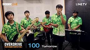 Overdrive Youth Band Contest #1 หมายเลข 100