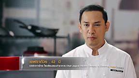 HIGHLIGHT TOP CHEF THAILAND 2 | ครั้งนี้ผมบอกเลย จบไม่สวยแน่ !!! | EP.3