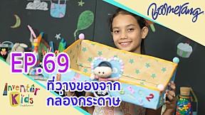 Inventor Kids บ้านแห่งจิตนาการ | EP.69 ที่วางของจากกล่องกระดาษ