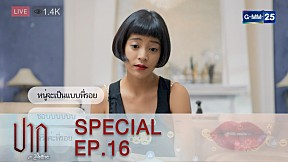 Special ปาก EP.16