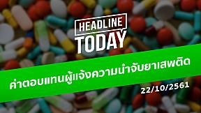 HEADLINE TODAY - ค่าตอบแทนผู้แจ้งความนำจับยาเสพติด