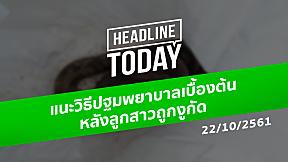 HEADLINE TODAY - แนะวิธีปฐมพยาบาลเบื้องต้น หลังลูกสาวถูกงูกัด
