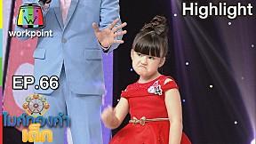 น้องลูซี่ เต้นเป็นหุ่นยนต์เลยนะคะ    ไมค์ทองคำเด็ก 3