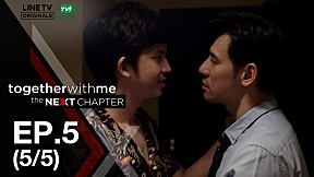 Together With Me : The Next Chapter | EP.5 [5\/5]
