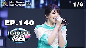 I Can See Your Voice -TH   EP.140   หนูนา หนึ่งธิดา    24 ต.ค. 61 [1\/6]
