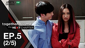 Together With Me : The Next Chapter | EP.5 [2\/5]