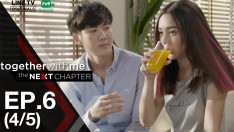 Together With Me : The Next Chapter | EP.6 [4/5]
