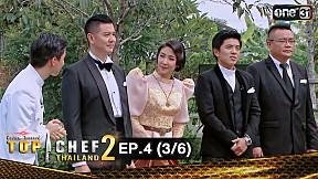 TOP CHEF THAILAND 2 | EP.4 (3\/6)