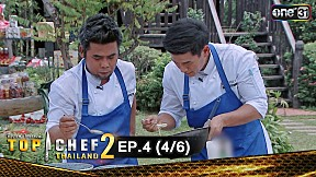 TOP CHEF THAILAND 2 | EP.4 (4\/6)