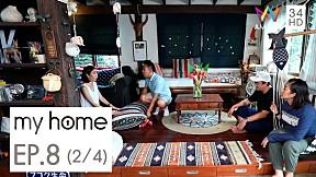 My home l บ้านต่อเติมความฝัน l EP.8 [2\/4]