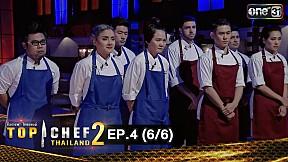 TOP CHEF THAILAND 2 | EP.4 (6\/6)