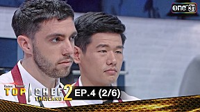 TOP CHEF THAILAND 2 | EP.4 (2\/6)