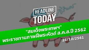 """HEADLINE TODAY -  """"สมเด็จพระเทพฯ"""" พระราชทานภาพฝีพระหัตถ์ ส.ค.ส.ปี 2562"""