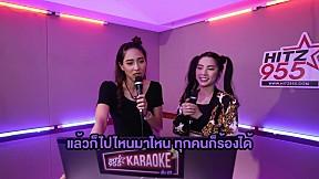HitZ Karaoke ฮิตซ์คาราโอเกะ (ชั้น 23) EP.36 | WONDERFRAME