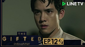 THE GIFTED นักเรียนพลังกิฟต์ | EP.12 [4\/4]