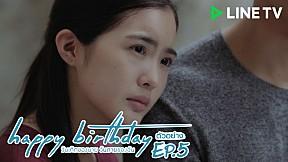ตัวอย่าง happy birthday วันเกิดของนาย วันตายของฉัน | EP.5