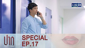 Special ปาก EP.17