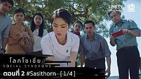 SOCIAL SYNDROME | EP.2 #SASITHORN [1\/4]
