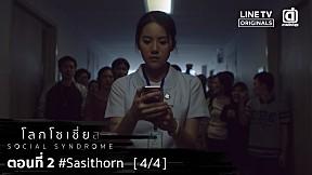 SOCIAL SYNDROME | EP.2 #SASITHORN [4\/4]