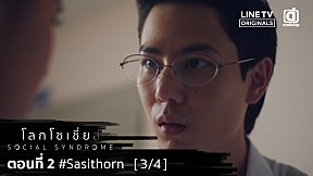 SOCIAL SYNDROME | EP.2 #SASITHORN [3\/4]