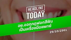 HEADLINE TODAY - อย.ออกกฎฟอกสีฟันเป็นเครื่องมือแพทย์