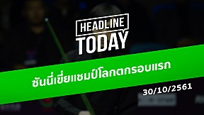 HEADLINE TODAY - ซันนี่เขี่ยแชมป์โลกตกรอบแรก