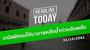 HEADLINE TODAY - เวนิสยังจมใต้บาดาลหลังน้ำท่วมฉับพลัน