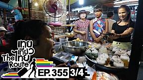 เทยเที่ยวไทย The Route   ตอน 355   พาเที่ยว จ.กาฬสินธุ์ [4\/4]