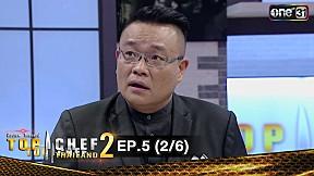 TOP CHEF THAILAND 2 | EP.5 (2\/6)