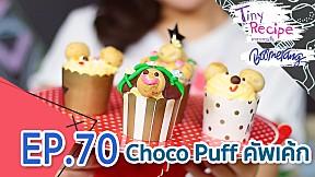 Tiny Recipe อาหารจานจิ๋ว | EP.70 Choco Puff คัพเค้ก