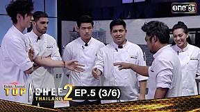 TOP CHEF THAILAND 2 | EP.5 (3\/6)
