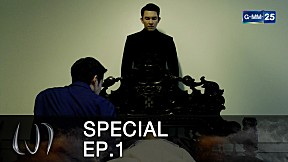 Special เงา EP.1