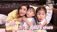 Little Nirin | EP.3 | Landau & Pao Pao [FULL]