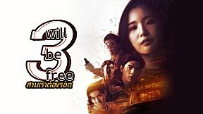 GMMTV Series 2019 | 3 WILL BE FREE สามเราต้องรอด