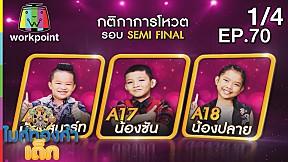 ไมค์ทองคำเด็ก3   EP.70   Semi-final   4 พ.ย. 61 [1\/4]
