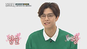 [Weekly Idol EP.378] JOHNNY, bite your lips! Sexy ver.